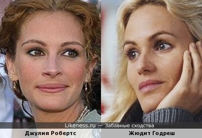 Жюдит Годреш похожа на Джулию Робертс