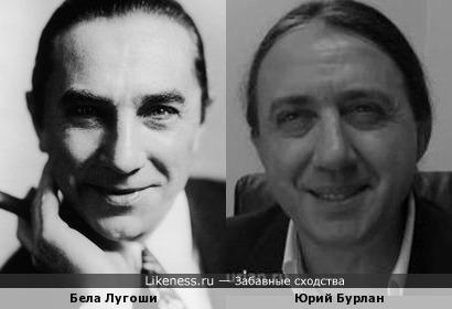 Бела Лугоши (актер) и Юрий Бурлан (психолог)
