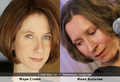 Мэри Стейн и Инна Волкова