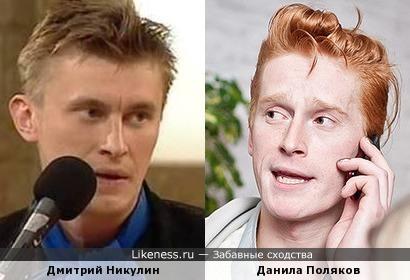 Дмитрий Никулин и Данила Поляков