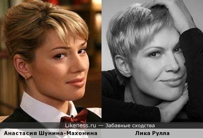 Анастасия Шунина-Махонина и Лика (Анжелика) Рулла