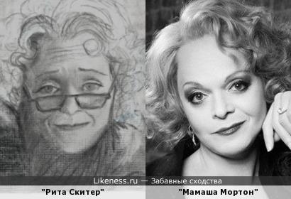 Рита Скитер (Миранда Ричардсон) на рисунке поклонника и Лариса Долина