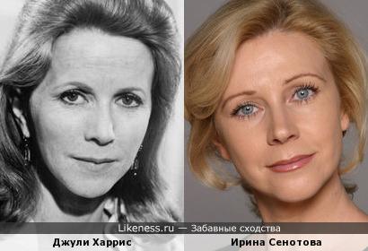 Джули Харрис и Ирина Сенотова