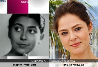 Елена Лядова и Магро Фортейн
