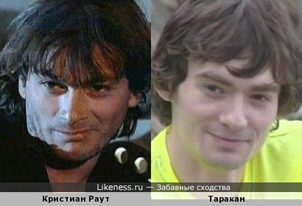 Кристиан Раут похож на Венцеслава Венгржановского