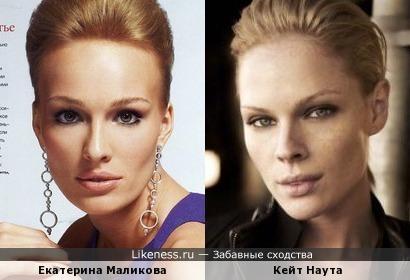 Екатерина Маликова и Кейт Наута