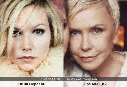 Нина Перссон и Ева Блащик