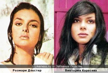 Розмари Декстер и Виктория Карасева