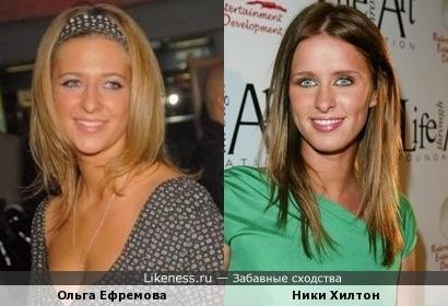 Ольга Ефремова напомнила Ники Хилтон