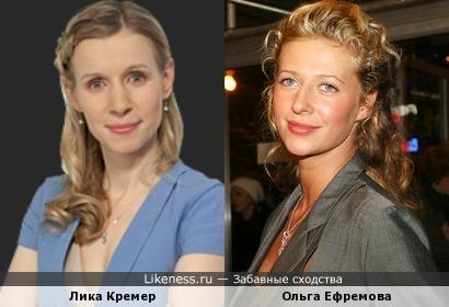 Ольга Ефремова и Лика Кремер