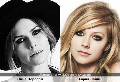 Нина Перссон и Аврил Лавин