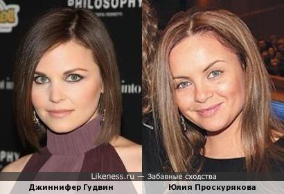 Юлия Проскурякова и Джиннифер Гудвин: даже пробор одинаково кривенький :)
