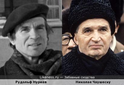 Рудольф Нуриев и Николае Чаушеску