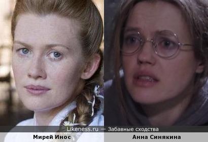 Мирей Инос и Анна Синякина