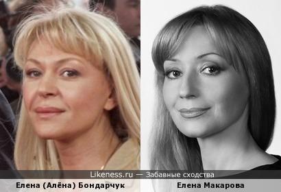 Елена (Алёна) Бондарчук и Елена Макарова