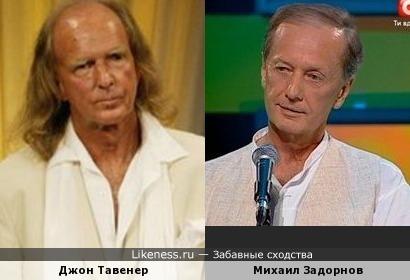 Джон Тавенер и Михаил Задорнов