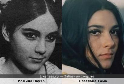 Ромина Пауэр и Светлана Тома