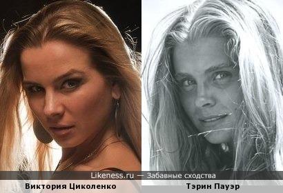 Виктория Циколенко и Тэрин Пауэр