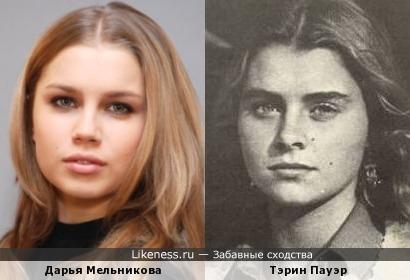 Тэрин Пауэр и Дарья Мельникова