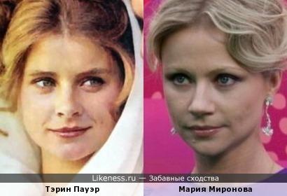Тэрин Пауэр и Мария Миронова
