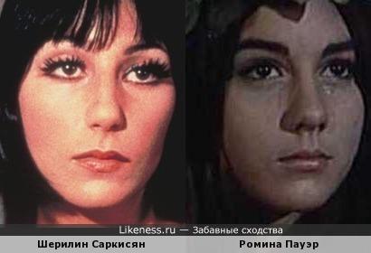Шерилин Саркисян больше известная как Шер и Ромина Пауэр