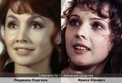 Людмила Поргина и Ирина Юревич