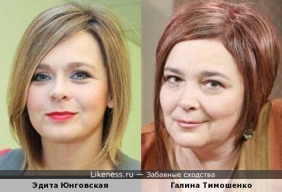 Эдита Юнговская и Галина Тимошенко