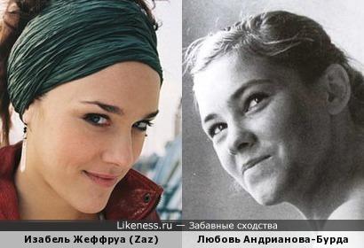 Изабель Жеффруа (Zaz) и Любовь Андрианова-Бурда