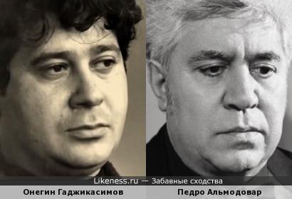 Онегин Гаджикасимов (поэт-песенник) и Педро Альмодовар