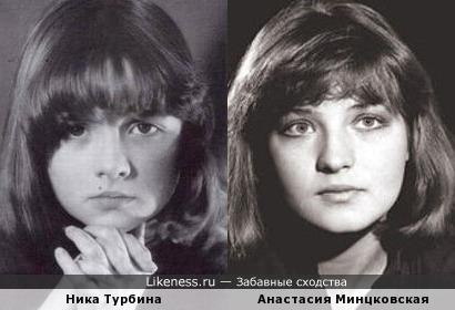 Анастасия Минцковская (певица Анастасия) и Ника Турбина