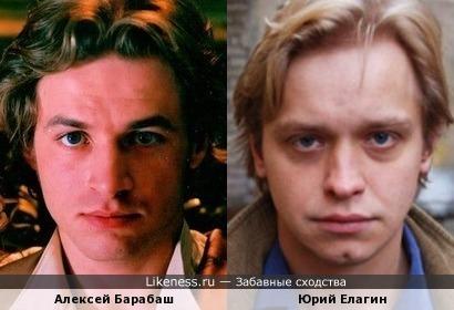Алексей Барабаш и Юрий Елагин
