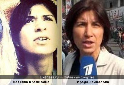 Нателла Крапивина и Ирада Зейналова