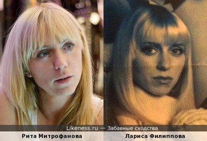 "Рита Митрофанова и Лариса Филиппова (группа ""Восток"")"