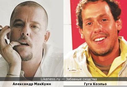 Александр МакКуин и Гуга Коэльо