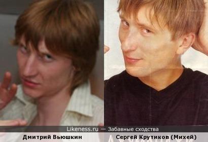Дмитрий Вьюшкин и Михей