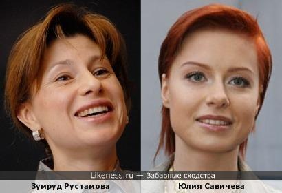 Зумруд Рустамова и Юлия Савичева