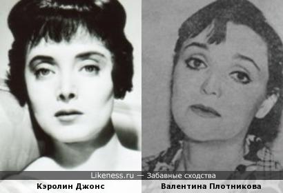 Кэролин Джонс и Валентина Плотникова