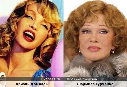Ариэль Домбаль как утрированный портрет Людмилы Гурченко