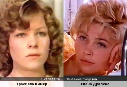 Грасиела Кимер и Елена Драпеко