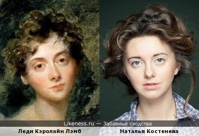 Леди Кэролайн Лэмб, возлюбленная лорда Байрона и Наталья Костенева