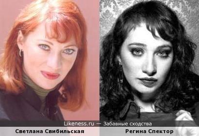 Светлана Свибильская и Регина Спектор