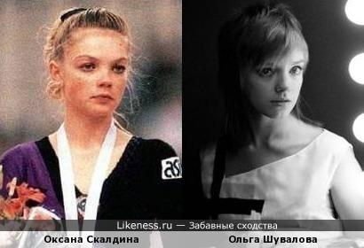 Ольга Шувалова и Оксана Скалдина