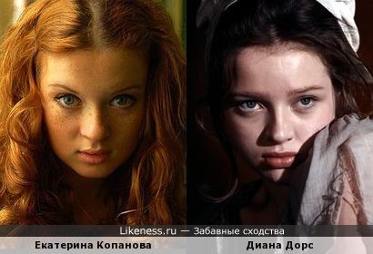 Екатерина Копанова и Диана Дорс