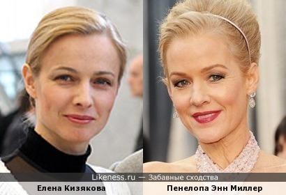 Пенелопа Энн Миллер и Елена Кизякова