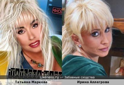 Татьяна Маркова и Ирина Аллегрова