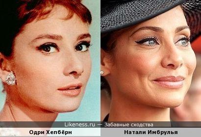 Одри Хепбёрн и Натали Имбрулья