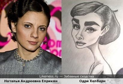 Рисовали Одри Хепберн, получилась Наталья Андреевна
