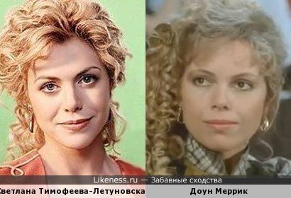 Светлана Тимофеева-Летуновская и Доун Меррик