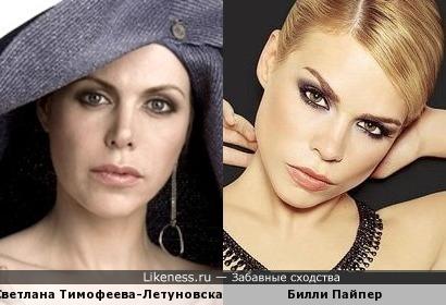 Светлана Тимофеева-Летуновская и Билли Пайпер