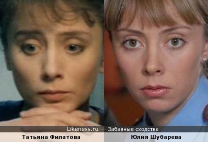 Татьяна Филатова и Юлия Шубарева